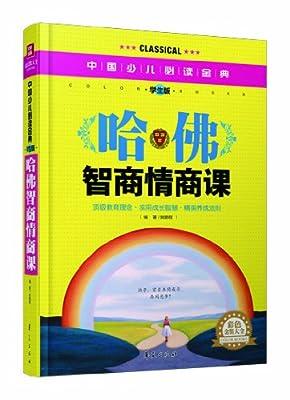 哈佛智商情商课•彩色金装大全.pdf