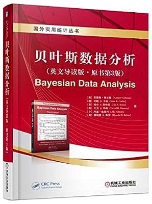 贝叶斯数据分析.pdf