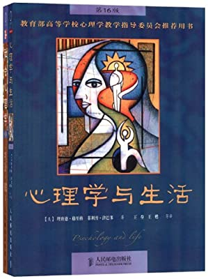 社会心理学+心理学与生活.pdf