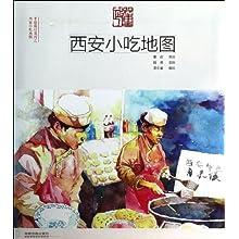手绘旅行系列 西安小吃地图