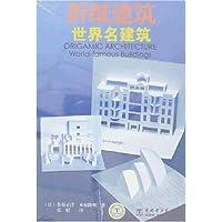 折纸建筑:世界名建筑