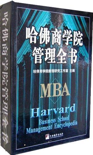 哈佛商学院管理全书(套装共10册)