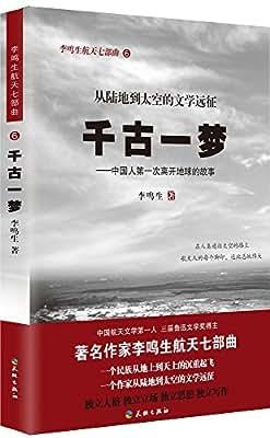 千古一梦:中国人第一次离开地球的故事.pdf