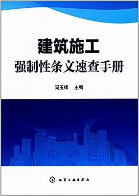 建筑施工强制性条文速查手册.pdf
