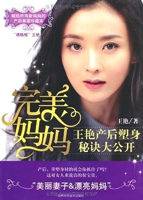 完美妈妈:王艳产后塑身秘诀大公开.pdf