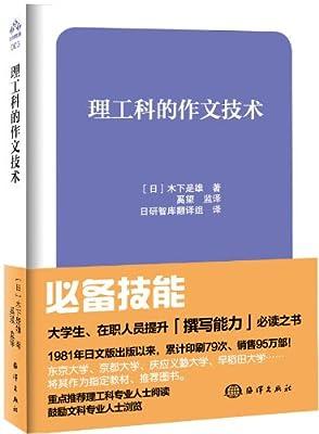 随身读本丛书:理工科的作文技术.pdf