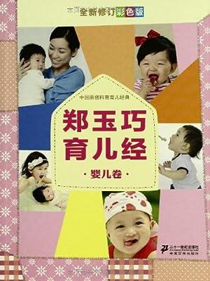 郑玉巧育儿经:婴儿卷.pdf