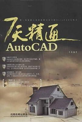 7天精通AutoCAD.pdf