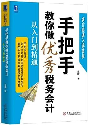 手把手教你做优秀税务会计:从入门到精通.pdf
