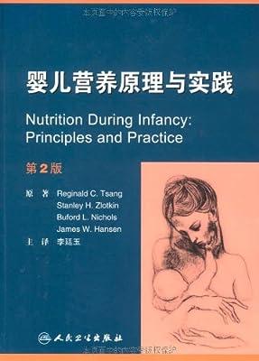 婴儿营养原理与实践.pdf