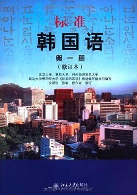 标准韩国语.pdf