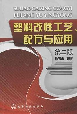 塑料改性工艺、配方与应用.pdf