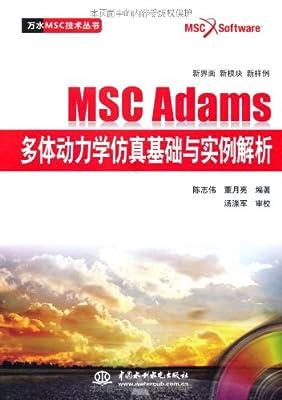 MSC Adams多体动力学仿真基础与实例解析.pdf