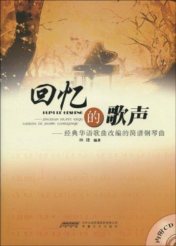【回忆的歌声:经典华语歌曲改编的简谱钢琴曲(附CD光盘1张)评论
