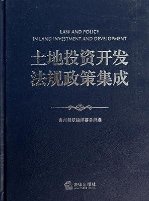 土地投资开发法规政策集成.pdf
