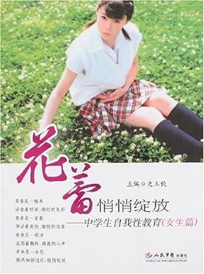 中学生自我性教育:花蕾悄悄绽放.pdf