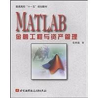 MATLAB金融工程与资产管理