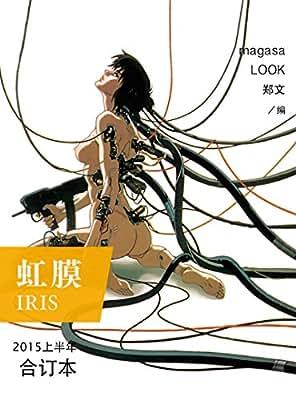 虹膜2015年上半年合订本.pdf
