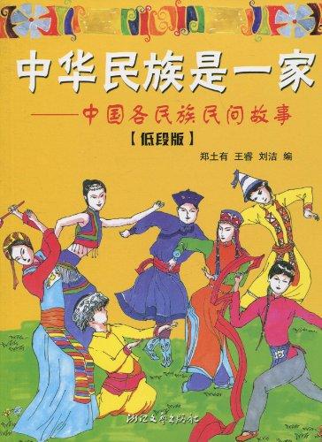 中华民族是一家 中国各民族民间故事 低段版 注音版