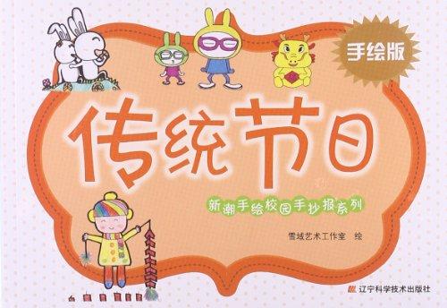 新潮手绘校园手抄报系列:传统节日(手绘版)