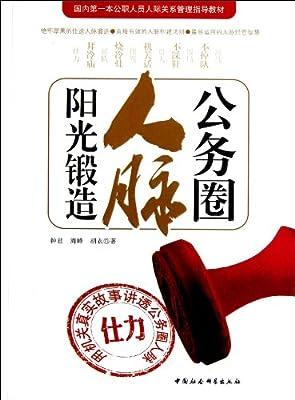 公务圈人脉阳光锻造.pdf