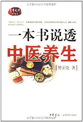 一本书说透中医养生.pdf