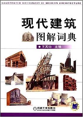 现代建筑图解词典.pdf