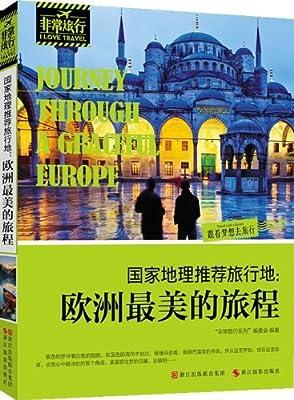 国家地理推荐旅行地:欧洲最美的旅程.pdf