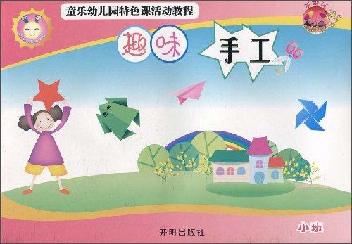 童乐幼儿园特色课活动教程:趣味手工(小班)(基础版)