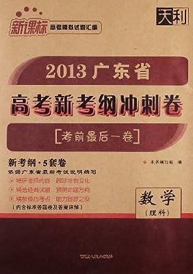天利38套•高考模拟试题汇编8:2013年广东省高考新考纲冲刺卷.pdf