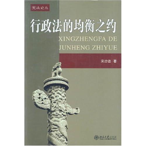 行政法的均衡之约/宪政论丛
