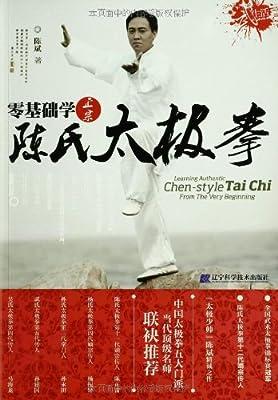 零基础学正宗陈氏太极拳.pdf