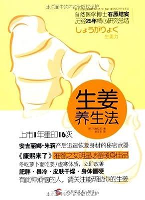 生姜养生法.pdf