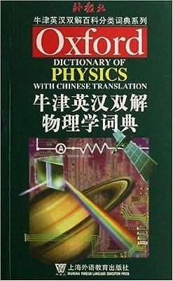 牛津英汉双解物理学词典.pdf