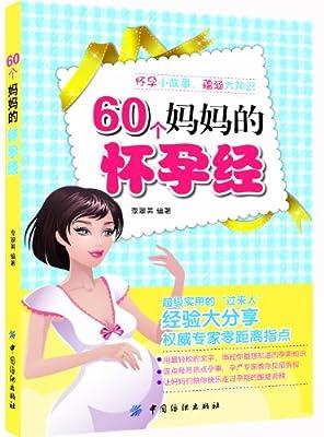 60个妈妈的怀孕经.pdf