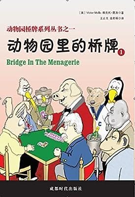 动物园桥牌系列丛书.pdf