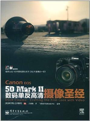 Canon EOS 5D Mark2数码单反高清摄像圣经.pdf