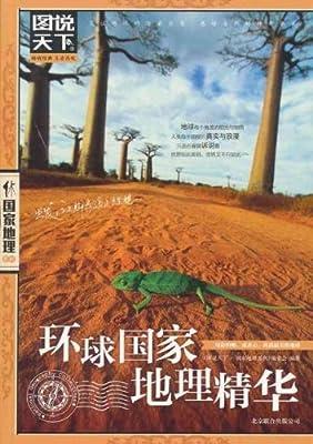 环球国家地理精华.pdf