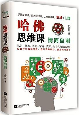 哈佛思维课:情商自测.pdf