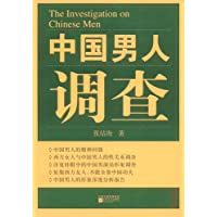 中国男人调查