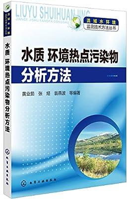水质 环境热点污染物分析方法.pdf