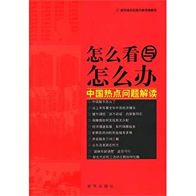 怎么看与怎么办:中国热点问题解读.pdf