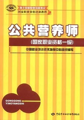 公共营养师.pdf