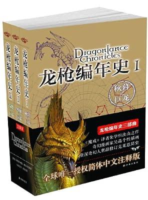龙枪编年史三部曲.pdf
