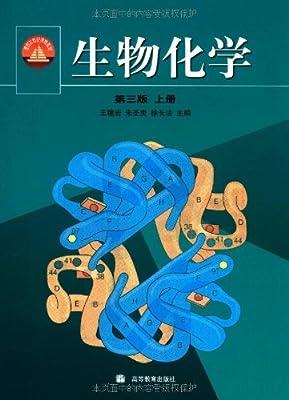 面向21世纪课程教材•生物化学.pdf