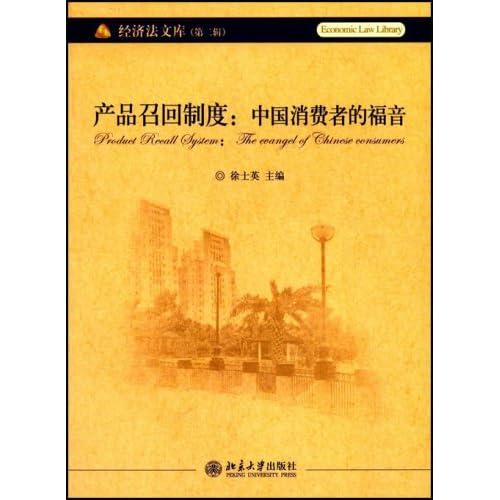 产品召回制度:中国消费者的福音