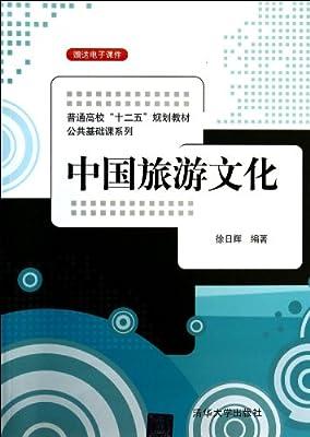 """普通高校""""十二五""""规划教材·公共基础课系列:中国旅游文化.pdf"""