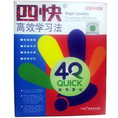 四快高效学习法.pdf