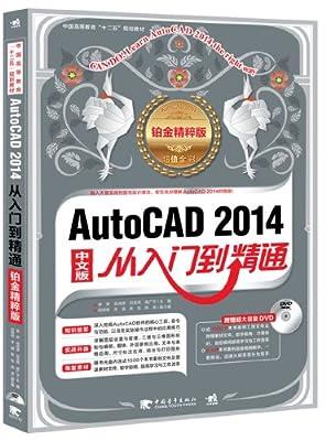 AutoCAD 2014从入门到精通.pdf