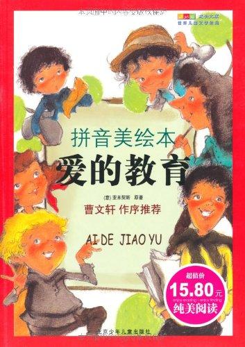 共读一本书——《爱的教育》 - 陈怡老师 - 爱满满  心暖暖